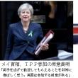 日本主導のTPPがイギリスの危機を救う コラム(278)