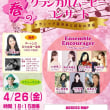 春のクラシカルムービーコンサート@衎芸館