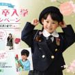 卒入園・卒入学 撮影キャンペーン