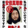 日本記者クラブ討論会で「まさかの総口撃」に遭った安倍晋三が終始『狼狽』