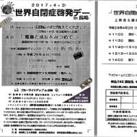 世界自閉症啓発デー2017in長崎 イベントのご案内