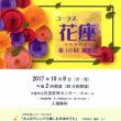 コーラス「花座」コンサート