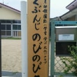 学童クラブ☆部活『オリエンテーション』☆1年生いよいよ参加!