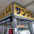 TOKYO珍道中?⑪