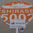 「SHIRASE5002」と「しらせ5003」再会