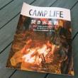 「CAMP LIFE」