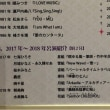 殿堂『バウホール40周年展』衣装(瀬戸&水美)