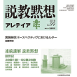【雑誌紹介】 『説教黙想』 第99号