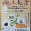 高知・静岡・福井の三県物産展開催◡̈