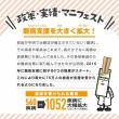 10月20日(金)のつぶやき 比例区は公明党 山口代表が福岡で街頭演説 高木勝利さんの投稿をシェアしました。