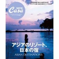 Casa BRUTUS特別編集『アジアのリゾート、日本の宿』掲載