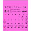 岡山 2月24日25日 おもちゃ王国 出店の様子レポート