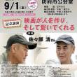 ◆佐々部清監督の講演会があります♪
