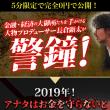 *【2019年は大ピンチと大チャンス!?】