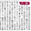 「京都新聞」にみる近代・現代-60(記事が重複している場合があります)