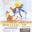 『星の王子さま』のポスターです。