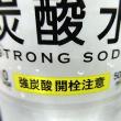 【友桝飲料】強炭酸水【VOL4.8】