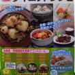 菊芋料理のお手伝い~キクイモダイエットレシピ本   菊芋生産・販売店 相模原市髙城商店