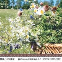 ライブのお知らせ:4月14日 MONSTA x UZMANĪBU ラトビア日和コンサート@ROUND POINT CAFE/神戸・元町