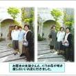 写真で見る、半年の楽しい出来事/岡山県・西教室⑧