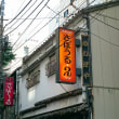 ノスタルジック東京16~神保町~