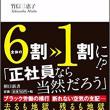「正社員消滅」するを分析す 竹信三恵子朝日新書と