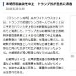 米朝首脳会談を中止 トランプ氏が金氏に通告