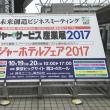 レジャー&サービス産業展 in 「東京ビックサイト」