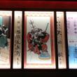 歌舞伎座(団菊祭 第2部) 平成26年5月20日観劇