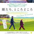 アニエス・バルダ、JR監督「顔たち、ところどころ」(♡♡♡♡♡)
