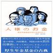 年金eBookの無料配布キャンペーン -2