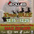 X'mas SALE 12月15日(金)~25日(月)開催!!
