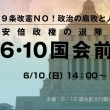 6.10国会前大行動(アベ退陣へ)