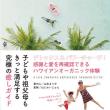 山田まりやさんが著書「 Olu'Olu HAWAII(オルオルハワイ)」で玄米酵素ハイゲンキを紹介!(^^)!~ブログNo465