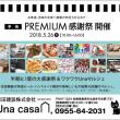 5/26 Unacasa プレミアム感謝祭&マルシェ