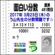 算数・分数[ツイッター問題特集199]算太数子の算数教室【2017/11/25】算数合格トラの巻