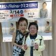 クミコさんのキャンペーンに行って来ました!