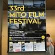 第33回水戸映画祭 @水戸芸術館ACM劇場