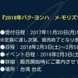 台湾メ‐モリズツアー開催決定