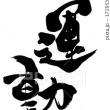 ○筆文字デザイン処こんにち和○2月(まとめ)のん's筆文字デザイン