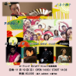 11月19日(日)月兎園presents special LIVE 《群・踊・奏》 小島千絵子と仲間たち