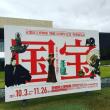 京都国立博物館 開館120周年記念 特別展覧会「国宝」