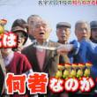 義経と佐藤一族の詩碑が縁でNHK総合テレビ出演