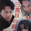 映画「三度目の殺人」満足度85%