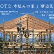 「NOTO 木組みの家 構造見学会」