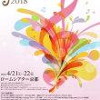 ローム・ミュージック・フェスティバル 2018
