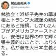 鳩山由紀夫さんが浜矩子先生の講演を聞いた感想が悪口だった。