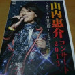 山内惠介コンサート2013 DVD