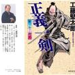 工藤堅太郎先生の時代劇小説 「正義一剣」10月から発売中!