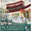 ピッコロ劇団公演『マルーンの長いみち〜小林一三物語〜』